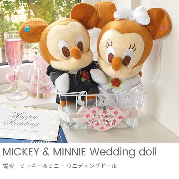 【電報 結婚式】ミッキー・ミニーのウエディングドール
