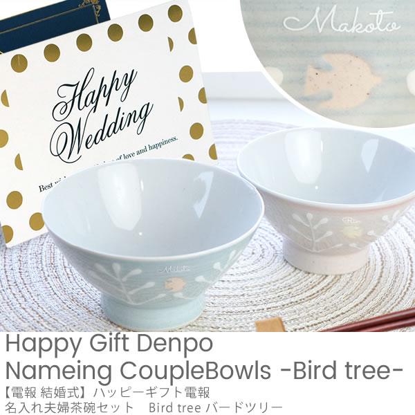 【電報 結婚式】ハッピーギフト電報 名入れ夫婦茶碗セット Bird tree バードツリー