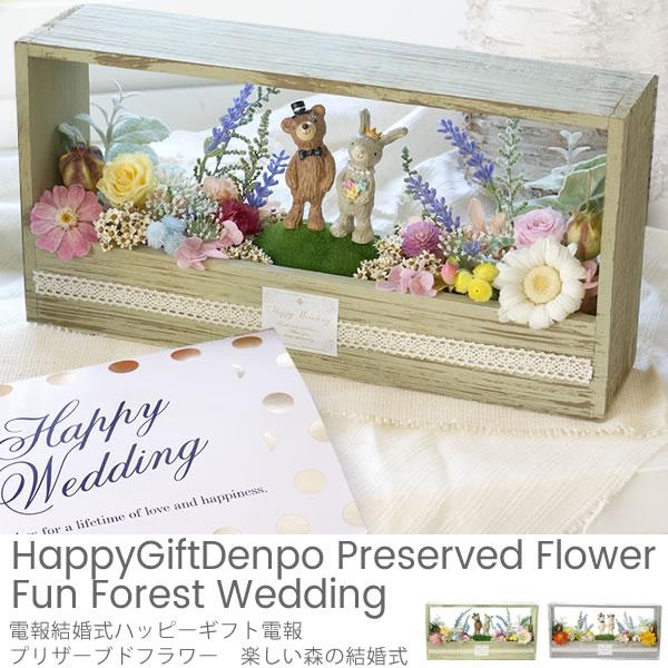 【電報 結婚式】ハッピーギフト電報 プリザーブドフラワー ファンフォレストウエディング (楽しい森の結婚式)