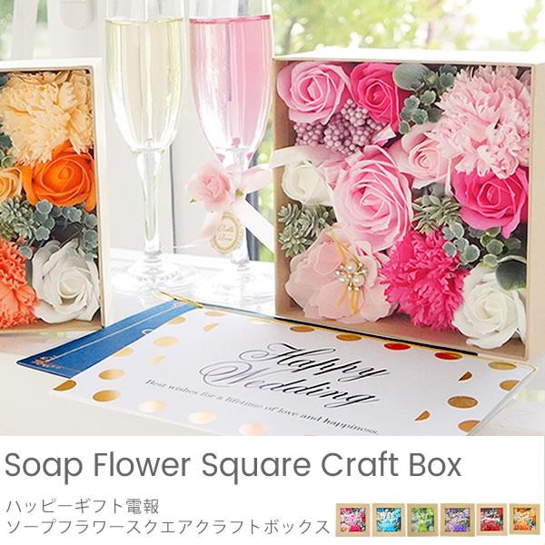 【電報 結婚式】ハッピーギフト電報 ソープフラワースクエアクラフトボックス