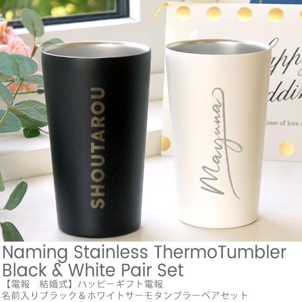 【電報 結婚式】ハッピーギフト電報 名前入りブラック&ホワイトサーモタンブラーペアセット