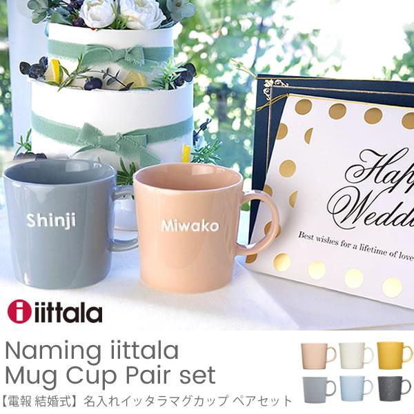【電報 結婚式】ハッピーギフト電報 名入れイッタラマグカップペアセット