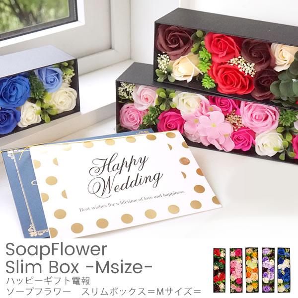 【電報 結婚式】ハッピーギフト電報 ソープフラワー スリムボックス=Mサイズ=
