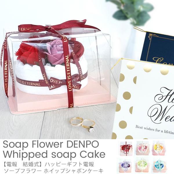 【電報 結婚式】ハッピーギフト電報 ソープフラワー ホイップシャボンケーキ