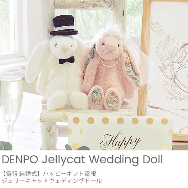 【電報 結婚式】ジェリーキャットウェディングドール