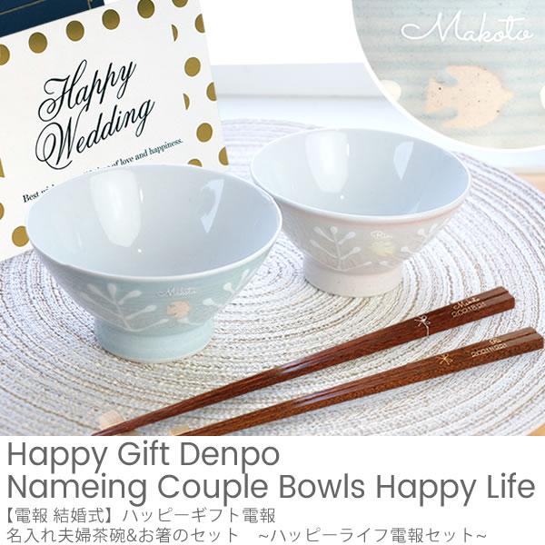 【電報 結婚式】ハッピーギフト電報  名入れ夫婦茶碗&お箸のセット ~ハッピーライフ電報セット~
