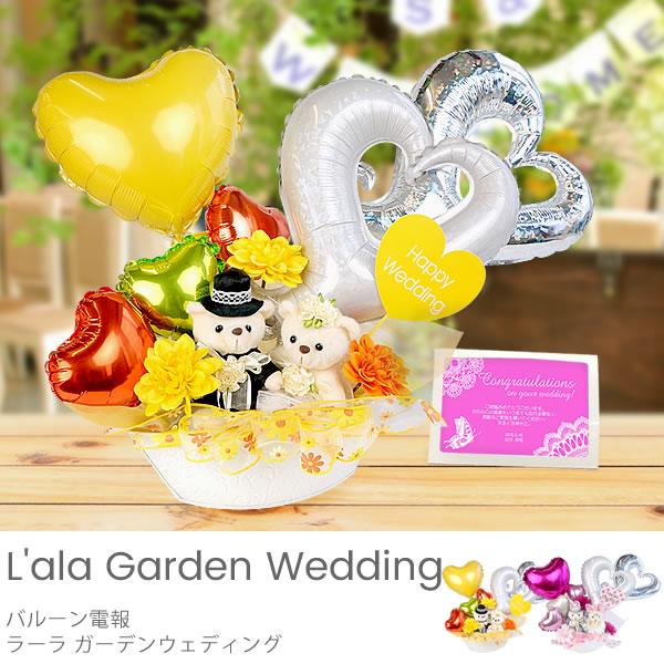 結婚式 電報 人気