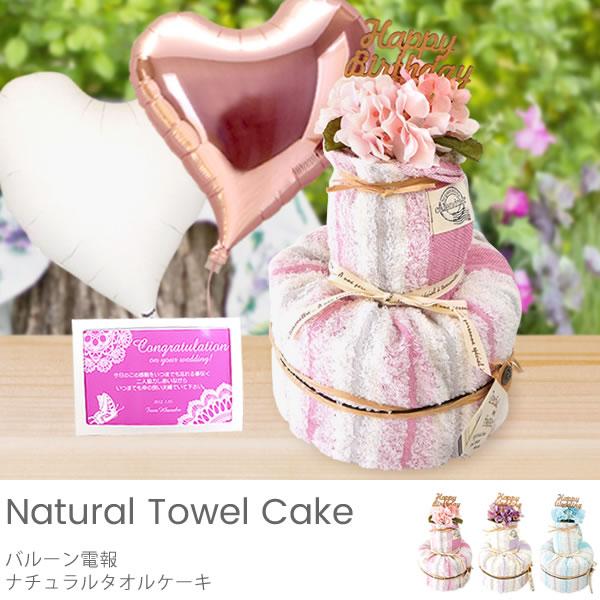 【バルーン電報】ナチュラルタオルケーキ