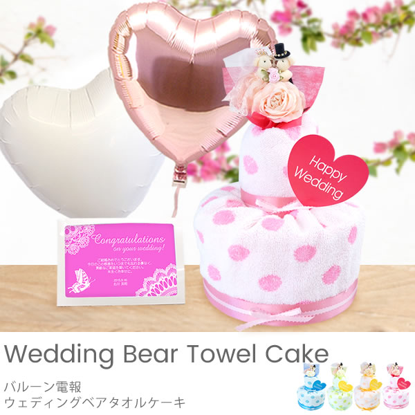 【バルーン電報】ウェディングベアタオルケーキ