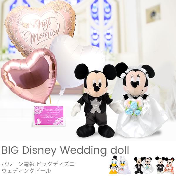 バルーン電報 ビッグディズニーウェディングドール BIG Disney Wedding doll