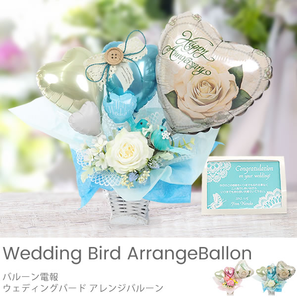 【バルーン電報】Wedding  Bird Arrange  Ballon-ウェディングバード アレンジバルーン