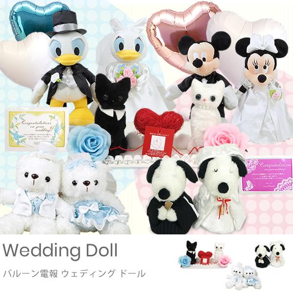 【バルーン電報】Wedding Doll ウェディングドール バルーン電報