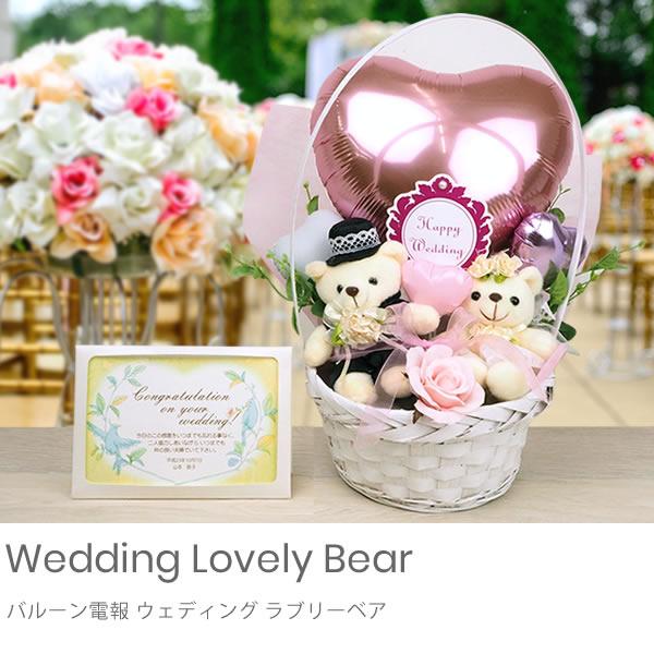 【バルーン電報】Wedding Lovely Bear ウェディングラブリーベア