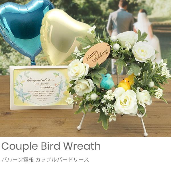 【バルーン電報】Couple Bird Wreath カップルバードリース