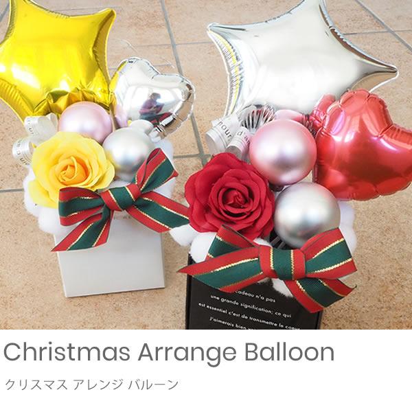 クリスマス アレンジバルーン