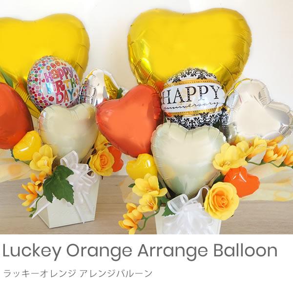 ラッキーオレンジ アレンジバルーン
