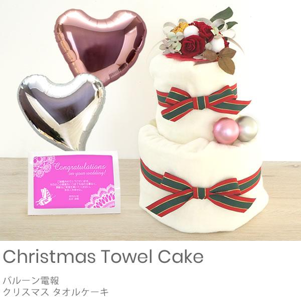 【バルーン電報】クリスマスタオルケーキ