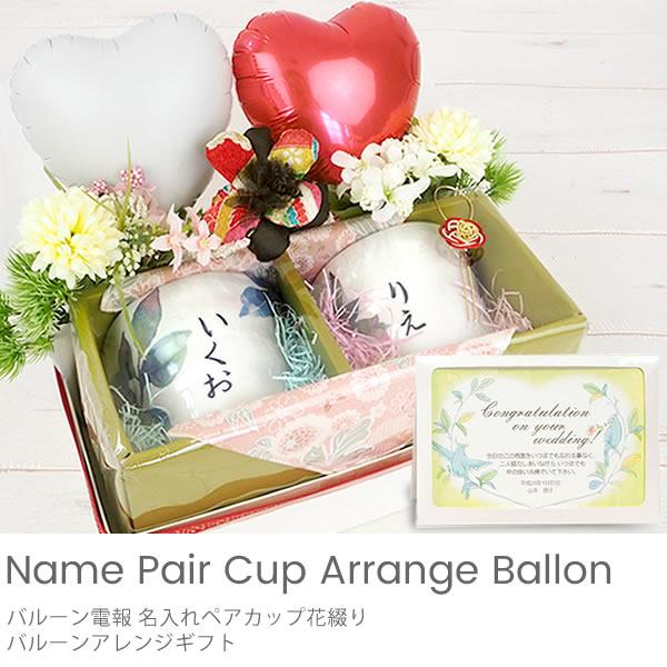 【バルーン電報】名入れペアカップ花綴りバルーンアレンジ ギフト