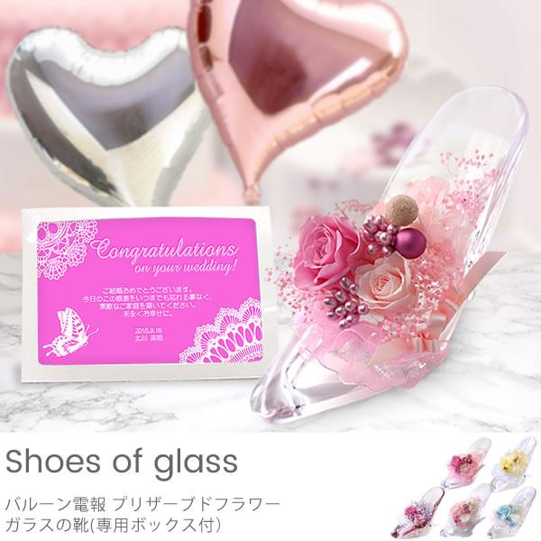 バルーン電報 プリザーブドフラワーガラスの靴(専用ボックス付)