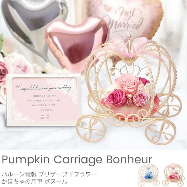 【バルーン電報】プリザーブドフラワー かぼちゃの馬車 ボヌール