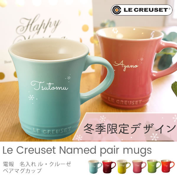 【電報 結婚式】名入れ ル・クルーゼペアマグカップ