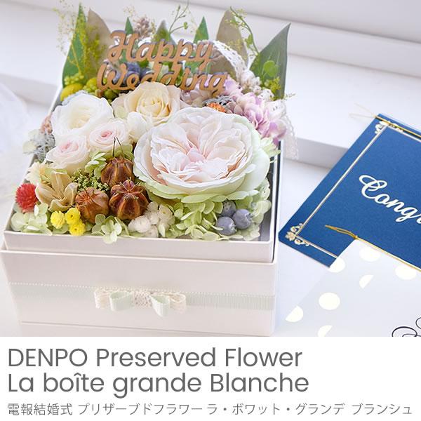 【電報 結婚式】プリザーブドフラワー ラ・ボワット・グランデ ブランシュ