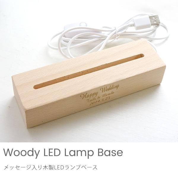 オプション メッセージ入り木製LEDランプベース ※単品購入不可※