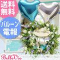 バルーン電報 Wreath of Blue Bird(青い鳥のリース)