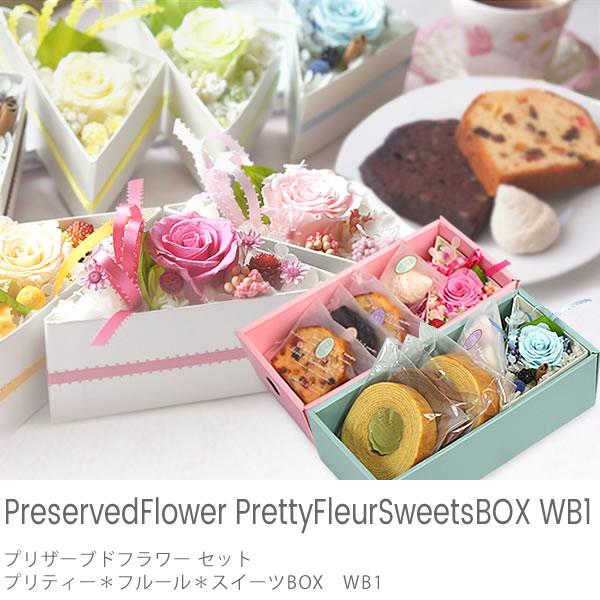 プリザーブドフラワー セット☆プリティー*フルール*スイーツBOX WB1