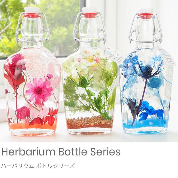 ハーバリウム ボトルシリーズ