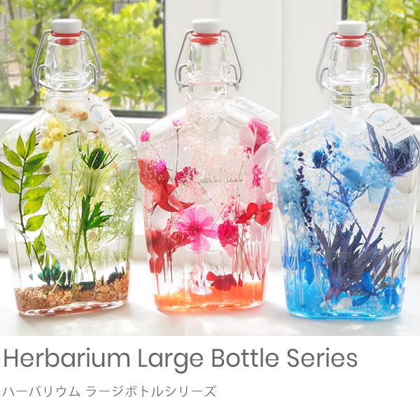 ハーバリウム ラージボトル