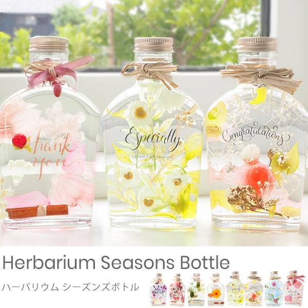 【ハーバリウム】シーズンズ ボトル