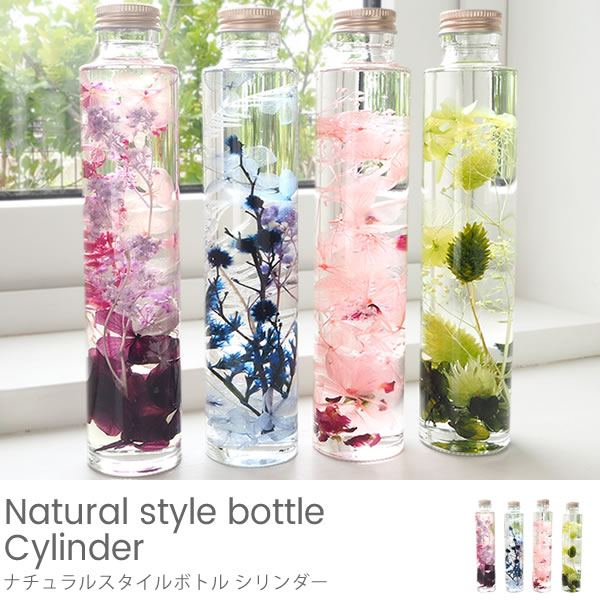 【ハーバリウム】ナチュラルスタイルボトル シリンダー