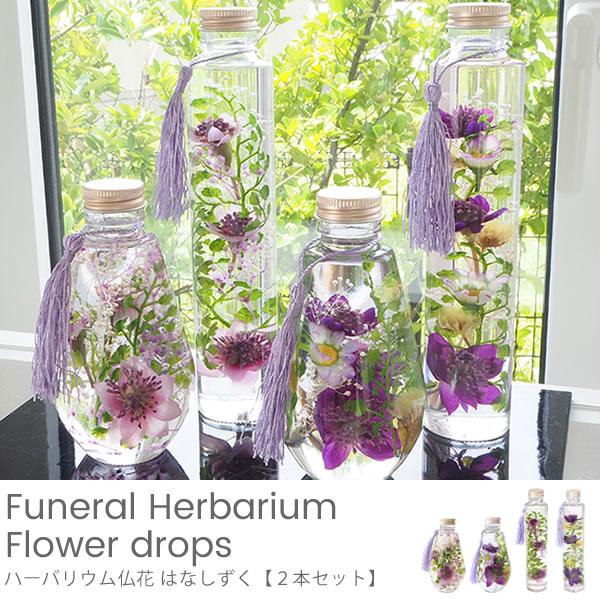【ハーバリウム】仏花 はなしずく(2本セット)