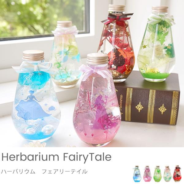 【ハーバリウム】フェアリーテイル
