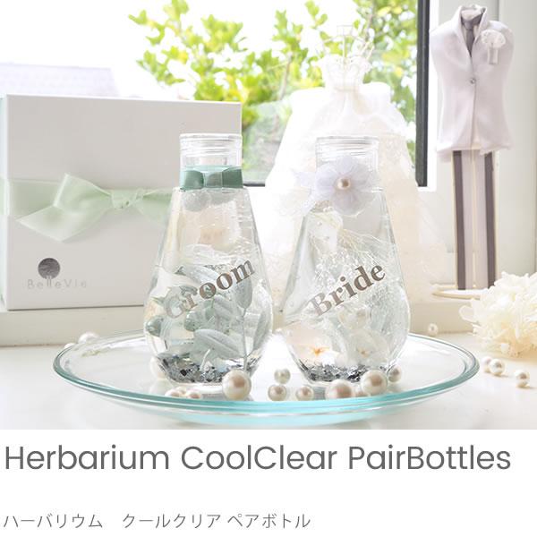 【ハーバリウム】クールクリア ペアボトル