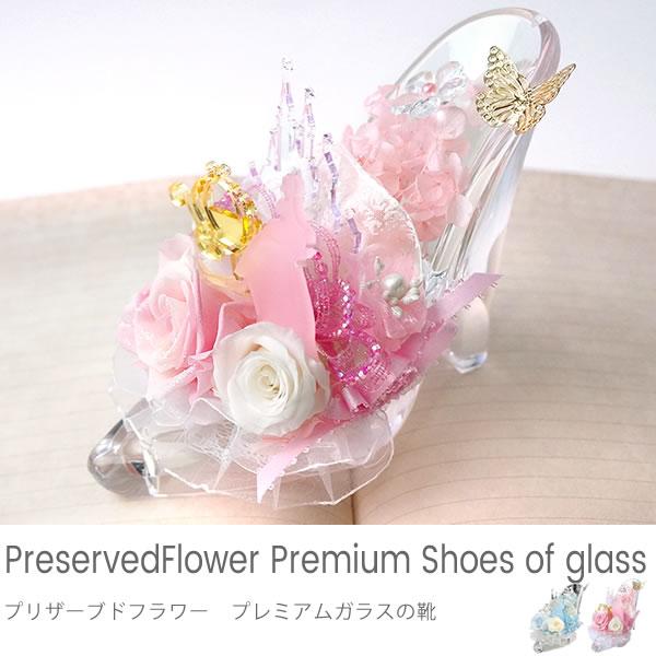 プリザーブドフラワー プレミアム ガラスの靴