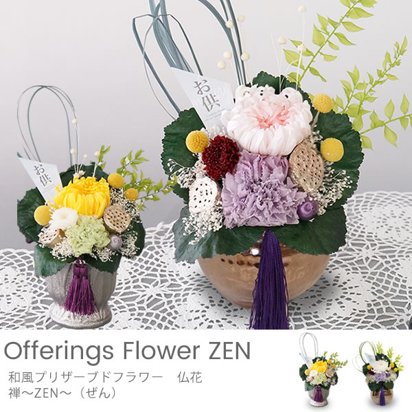 和風 プリザーブドフラワー 仏花 禅~ZEN~(ぜん)花器付