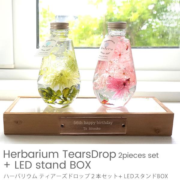 ハーバリウムティアーズドロップ2本セット + LEDスタンドBOX