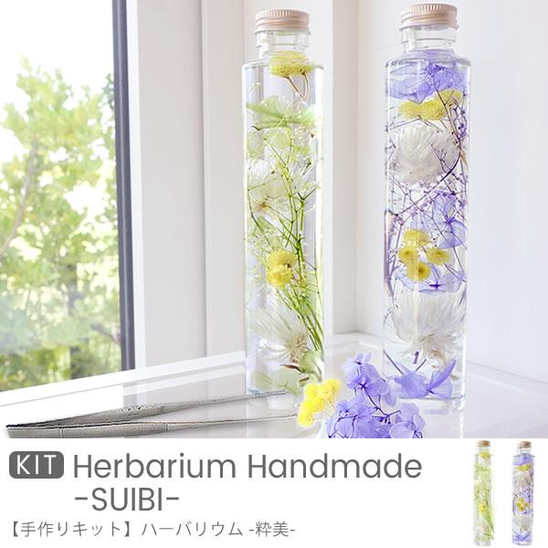 【ハーバリウム】手作りキット粋美
