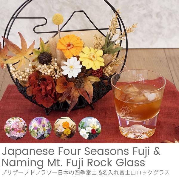 プリザーブドフラワー日本の四季 富士&名入れ富士山ロックグラス