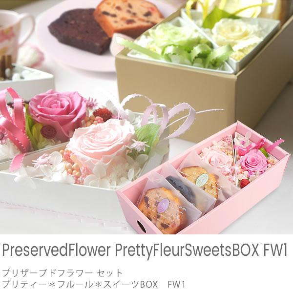 プリザーブドフラワー セット☆プリティー*フルール*スイーツBOX FW1
