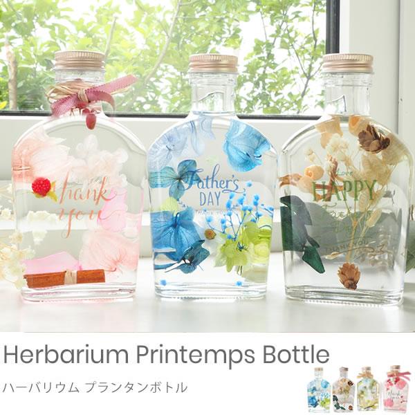 【ハーバリウム】プランタン ボトル