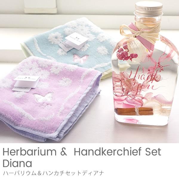【ハーバリウム】ハーバリウム&ハンカチセット ディアナ