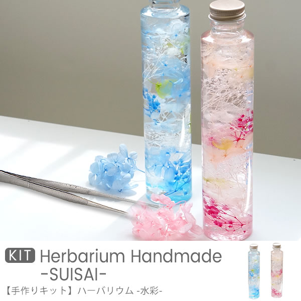 ハーバリウム 手作りキット 水彩