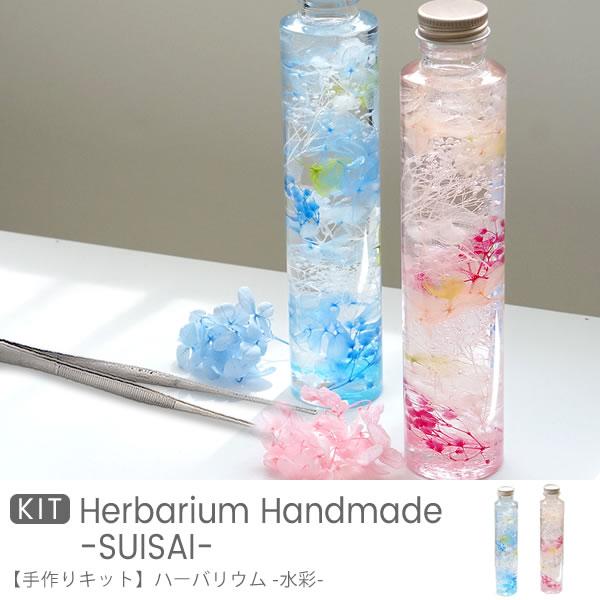 【ハーバリウム】手作りキット 水彩