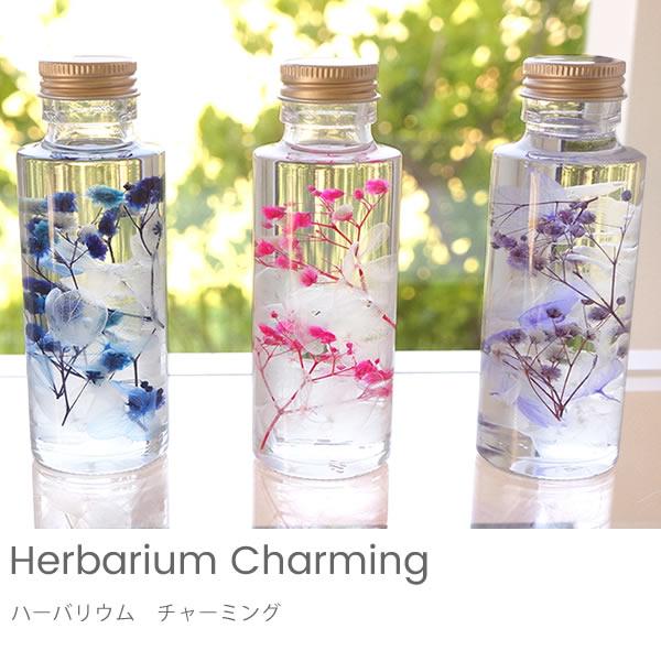 【ハーバリウム】チャーミング