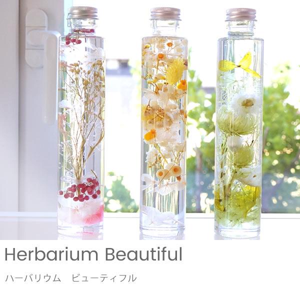 【ハーバリウム】ビューティフル2