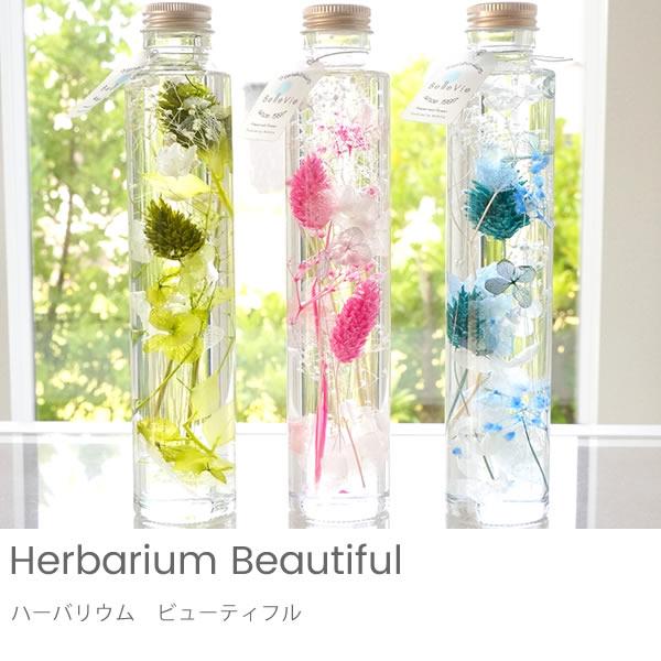 【ハーバリウム】ビューティフル