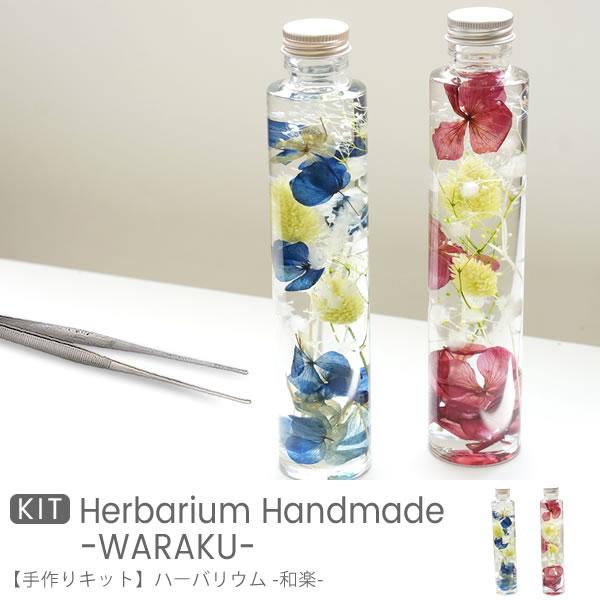 【ハーバリウム】手作りキット 和楽